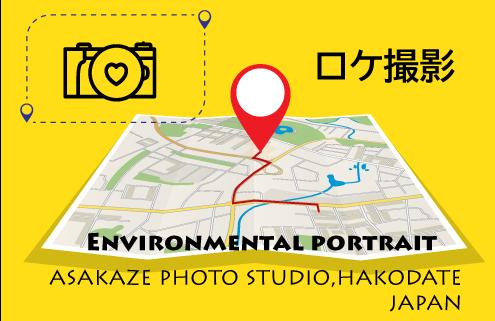 函館 あさかぜ写真館 ロケ撮影案内ロゴ
